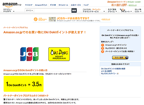 Amazonパートナーポイントプログラム