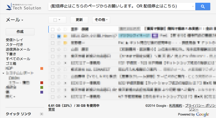 Gmailフィルタ検索結果